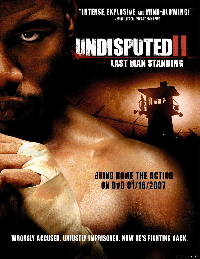 Постер к Undisputed 2 / დაუმარცხებელი 2 (2006/ქართულად)