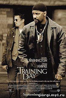 Постер к Training Day / საწრვთნელი დღე (2001/ქართულად)