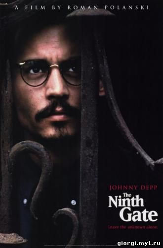 Постер к The Ninth Gate / მეცხრე კარიბჭე (1999/ქართულად)