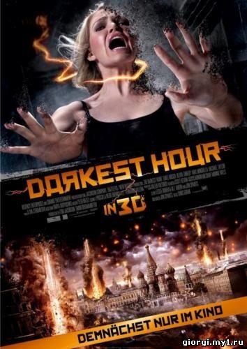 Постер к The Darkest Hour / ბნელი საათი (2011/ქართულად)