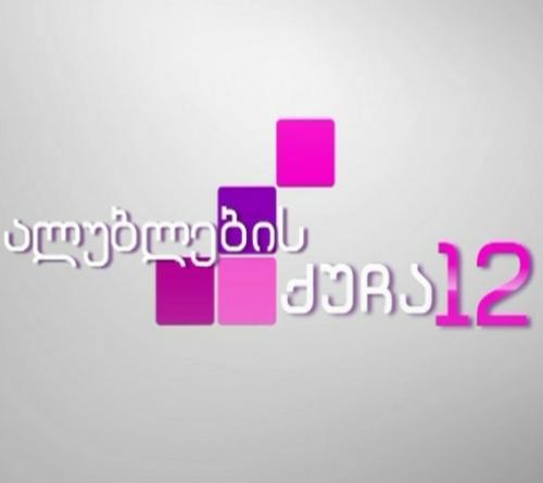 Постер к ალუბლების ქუჩა 12 (1, 2, 3, 4, 5, 6, 7 სერია)