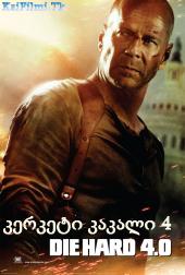 Постер к კერკეტი კაკალი 4 – Die Hard 4 – ქართულად