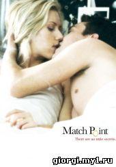 Постер к მატჩ პოინტი - Match Point – ქართულად