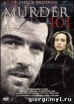 Постер к MURDER 101 / მკვლელობა 101 (2006/ქართულად)