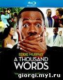 A Thousand Words / ა... смотреть онлайн бесплатно