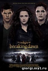 Постер к ბინდი საგა: განთიადი ნაწილი მეორე / The Twilight Saga: Breaking Dawn - Part 2