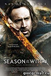 Постер к ალქაჯების დრო - Season of the Witch - ქართულად