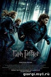 Постер к ჰარი პოტერი და სიკვდილის საჩუქარი: ნაწილი 1 - Harry Potter and the Deathly Hallows: Part I - ქართულად