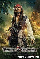 Постер к კარიბის ზღვის მეკობრეები: უცნაურ ნაპირებზე - Pirates of the Caribbean: On Stranger Tides - ქართულად