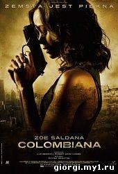 Постер к კოლომბიანა - Colombiana - ქართულად