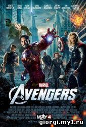 Постер к The Avengers / შურისმაძიებლები / Мстители