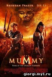Постер к მუმია 3 - The Mummy: Tomb of the Dragon Emperor - ქართულად