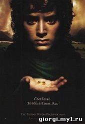 Постер к ბეჭდების მბრძანებელი 1, 2, 3 - The Lord of the Rings - ქართულად